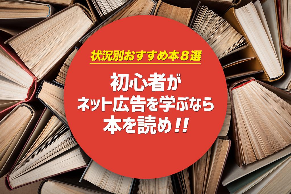 初心者がネット広告を学ぶなら本を読め!理由と状況別に分かるおすすめ本8選